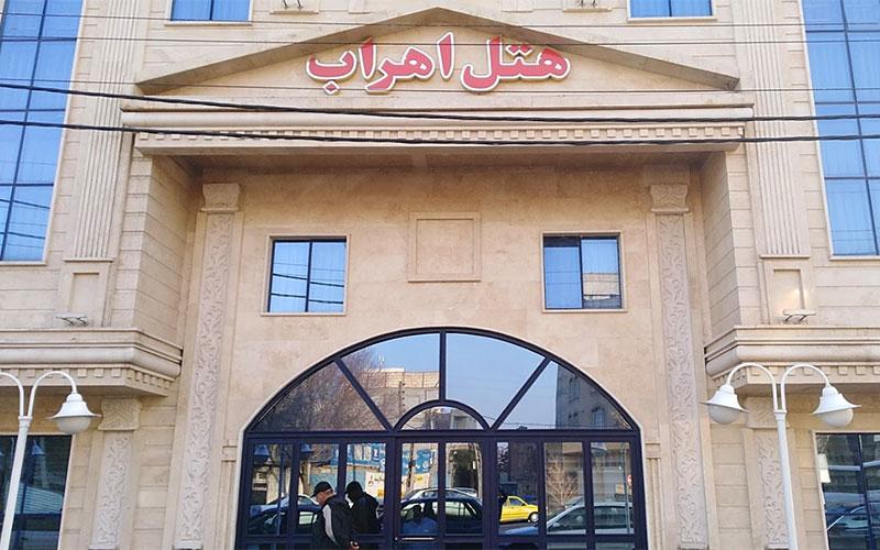 ساختمان هتل اهراب تبریز