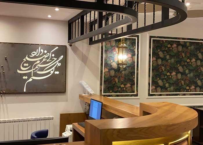 پذیرش هتل امیرکبیر کرج