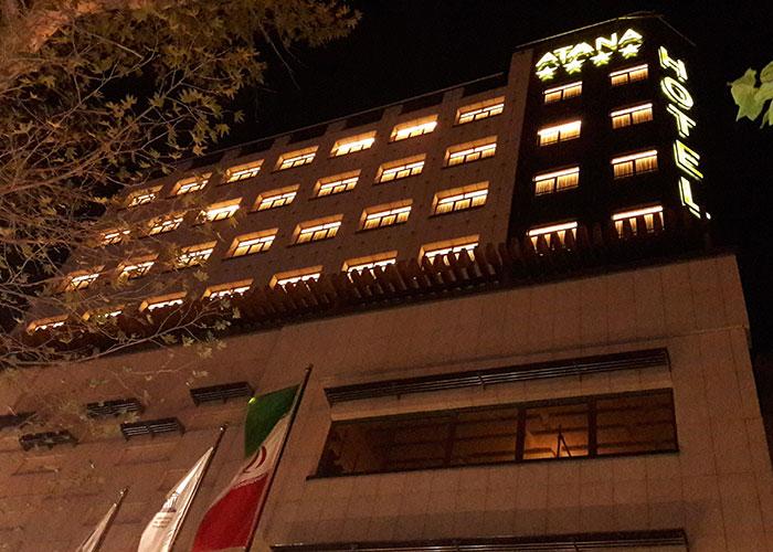 ساختمان هتل آتانا تهران