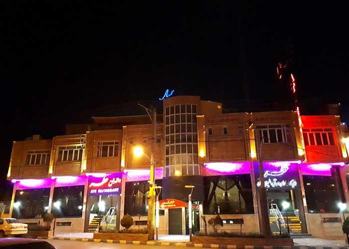 هتل عطر خرم آباد