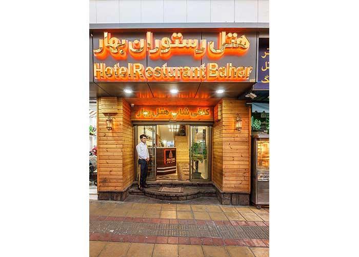 ورودی هتل بهار تهران