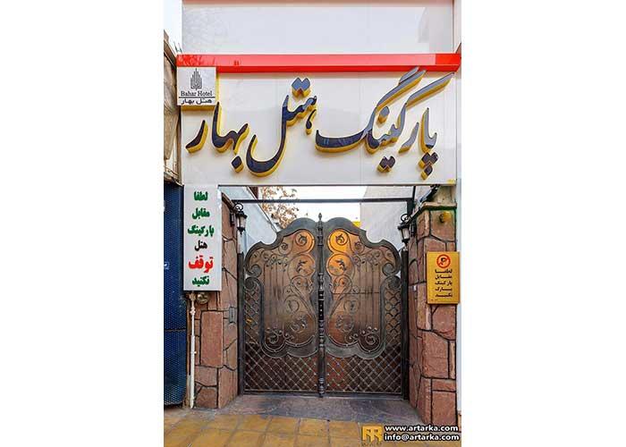 پارکینگ هتل بهار تهران