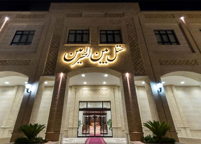 ورودی هتل بین الحرمین شیراز