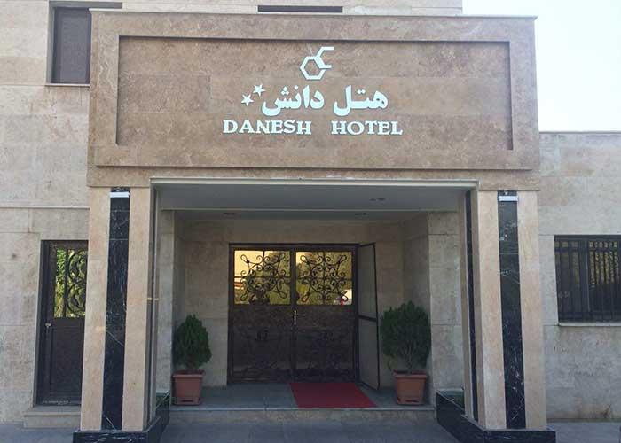 ساختمان هتل دانش تهران
