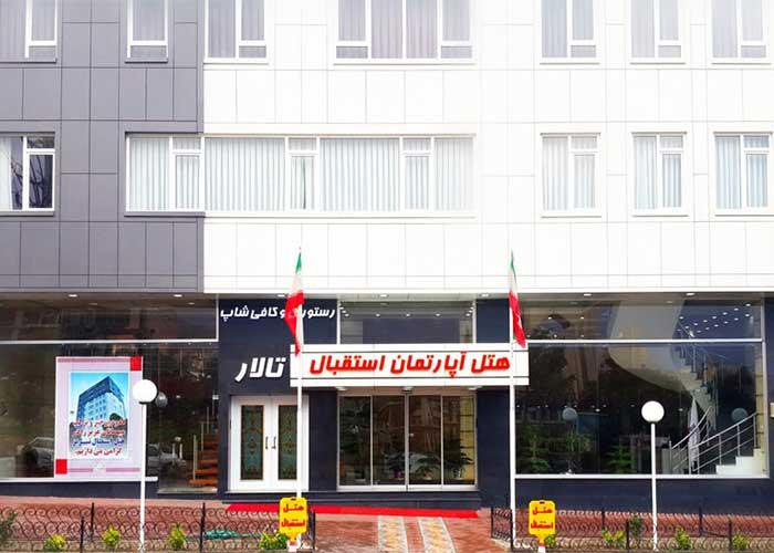 ساختمان هتل آپارتمان استقبال تبریز