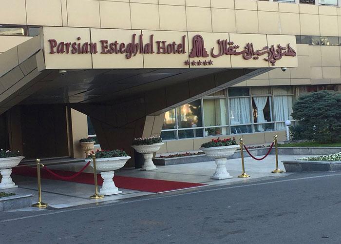 ورودی لابی هتل استقلال تهران