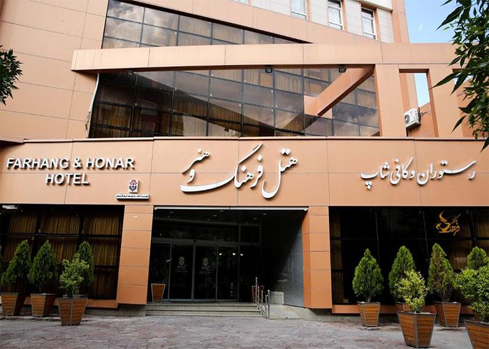 ساختمان هتل فرهنگ و هنر مشهد