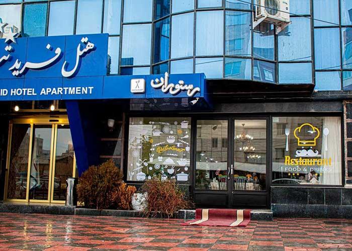 کافی شاپ هتل فرید تبریز