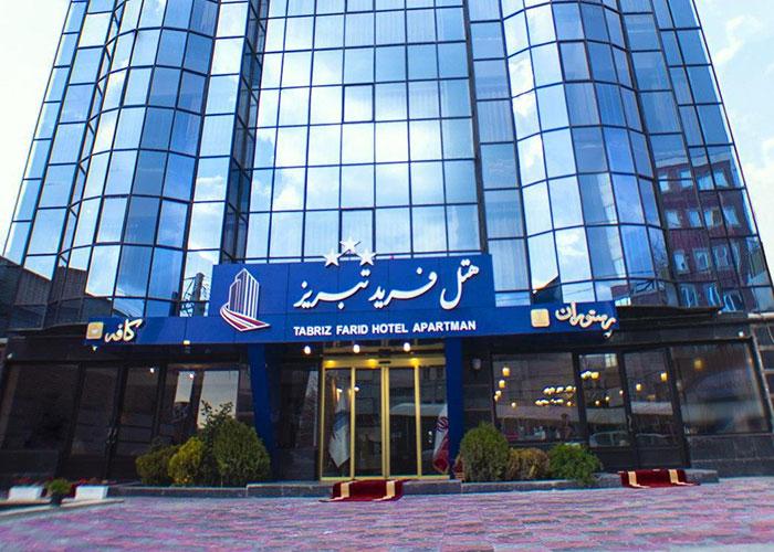 نمای بیرونی هتل فرید تبریز