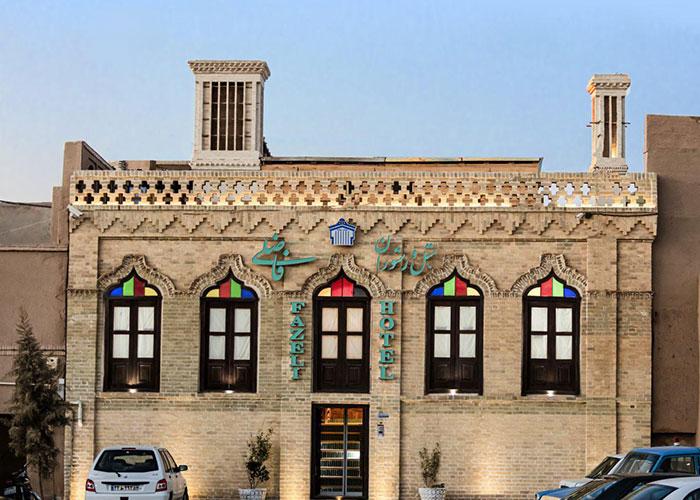 ساختمان هتل سنتی فاضلی یزد