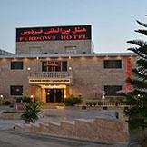 هتل بین المللی فردوس چابهار