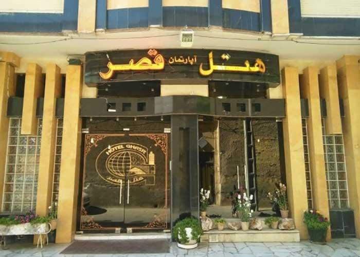 ساختمان هتل آپارتمان قصر اصفهان