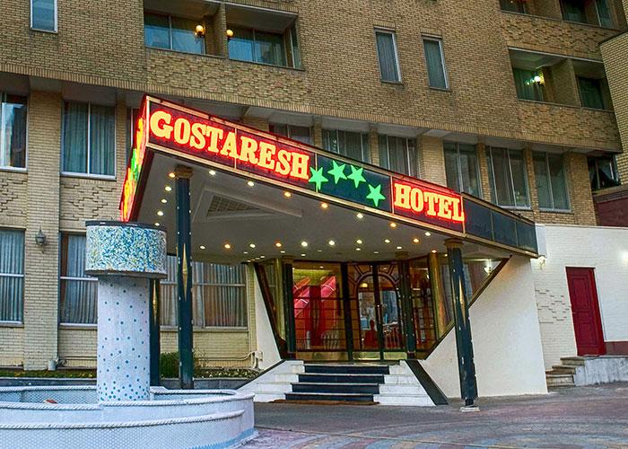نمای ساختمان هتل گسترش تبریز