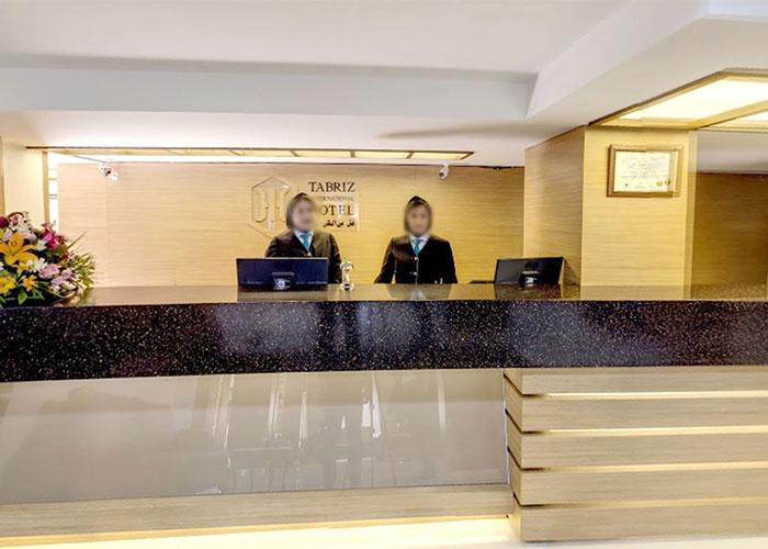 پذیرش هتل بین المللی تبریز