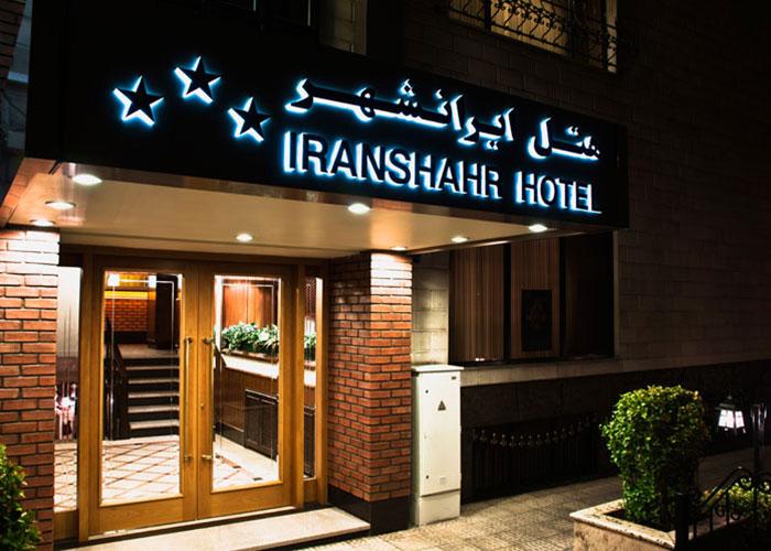 ورودی هتل ایرانشهر تهران