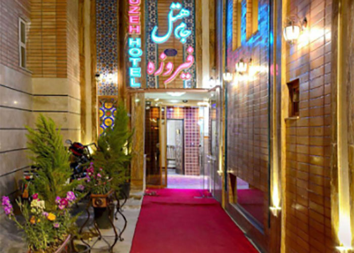 ورودی هتل جام فیروزه اصفهان