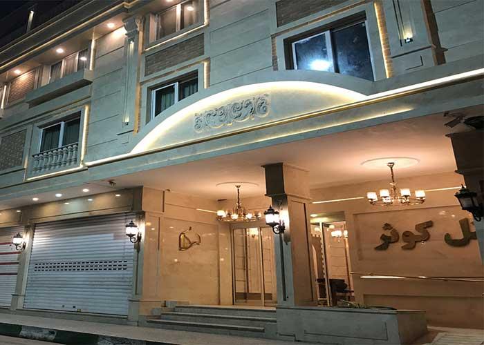 ساختمان هتل کوثر مشهد