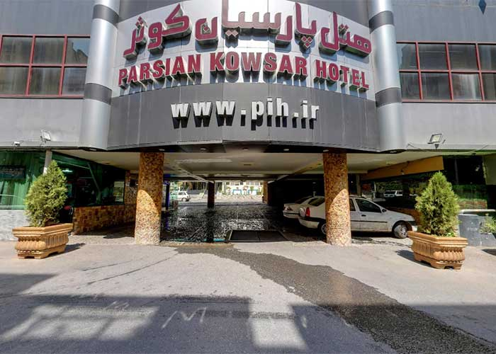 پارکینگ سر پوشیده هتل کوثر تهران
