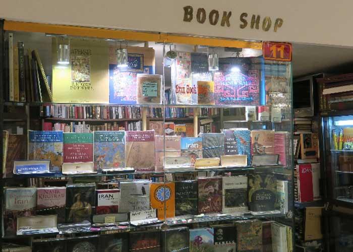 فروشگاه کتاب هتل لاله تهران