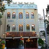 هتل ملک اصفهان