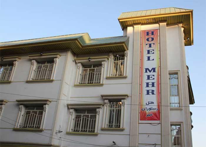 ساختمان هتل مهر تهران