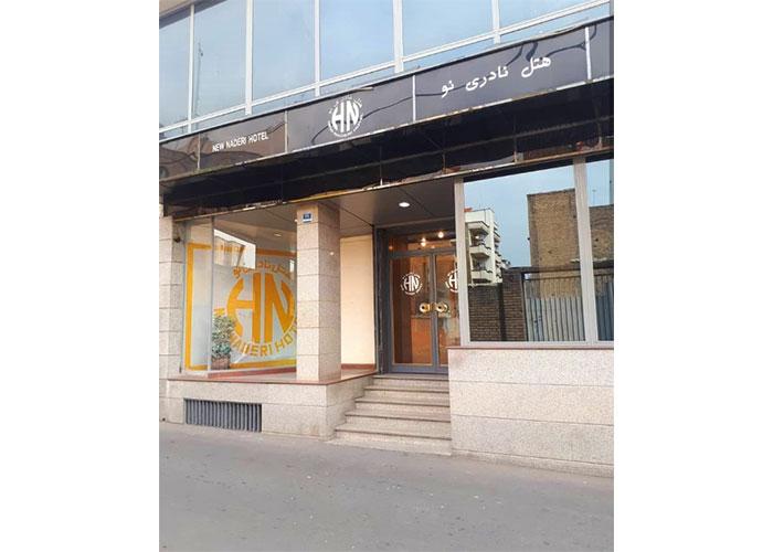 ورودی هتل نادری نو تهران