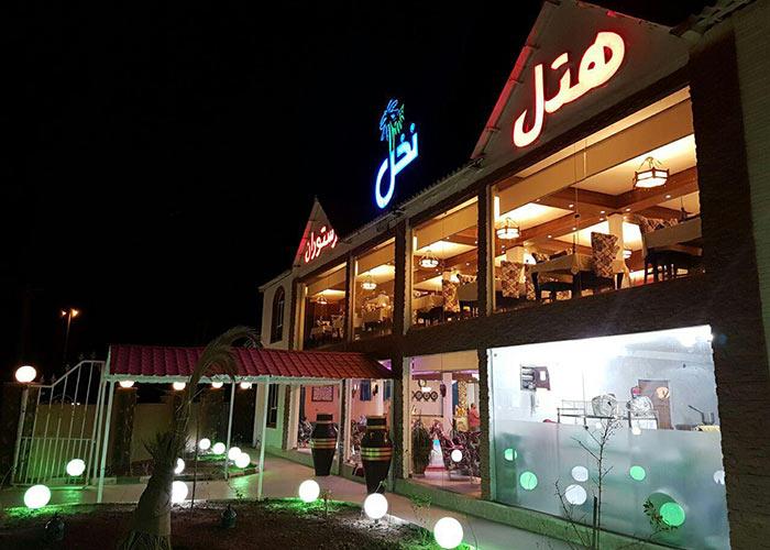 هتل نخل آبادان