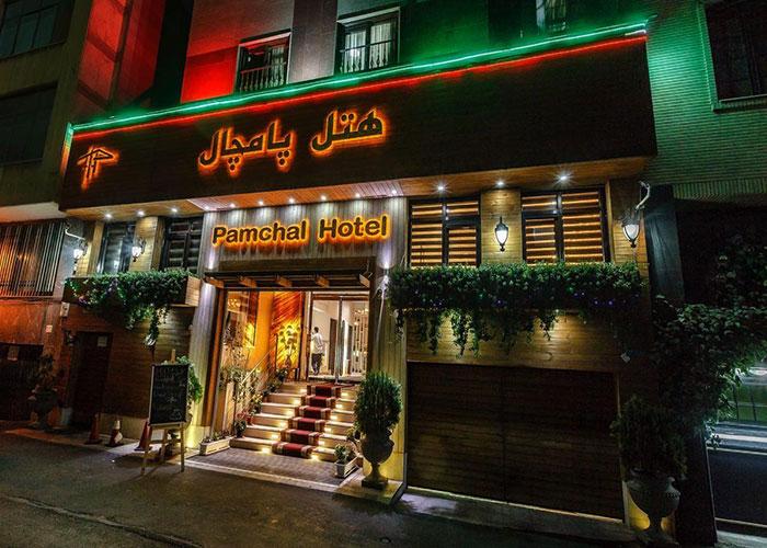 ورودی هتل پامچال تهران