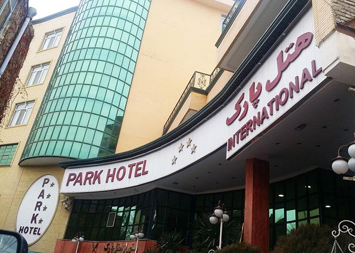 ورودی هتل پارک ارومیه