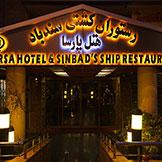 هتل پارسا تهران