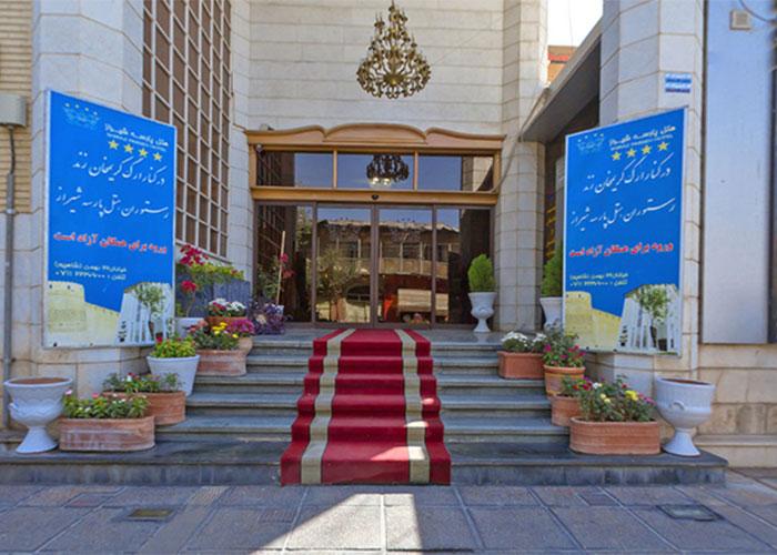 ورودی هتل پارسه شیراز