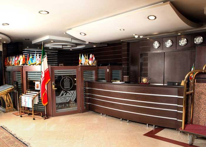 پذیرش هتل پارت اصفهان