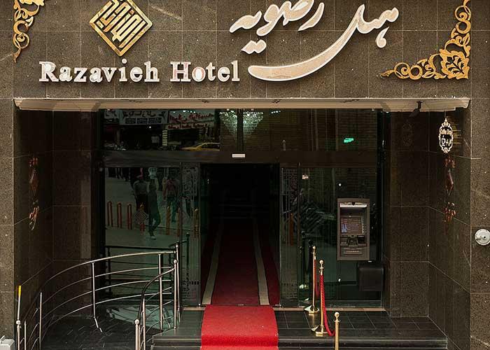هتل رضویه مشهد