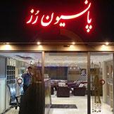 پانسیون رز تهران