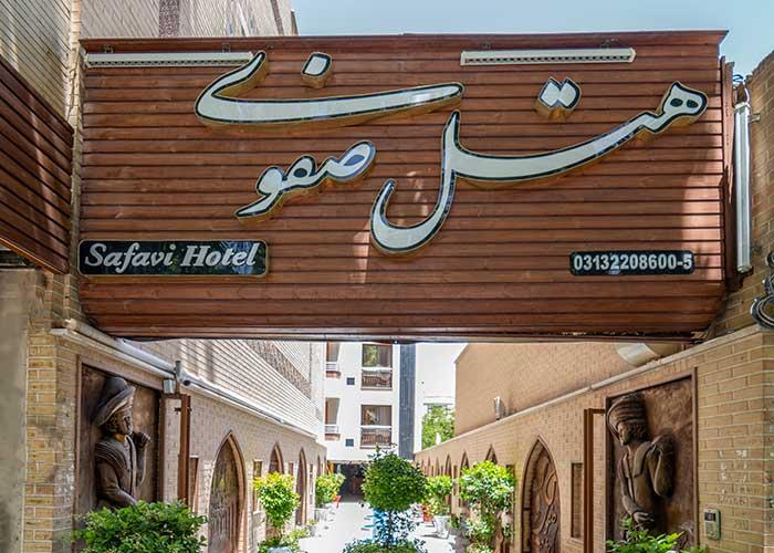 کوچه هتل صفوی اصفهان