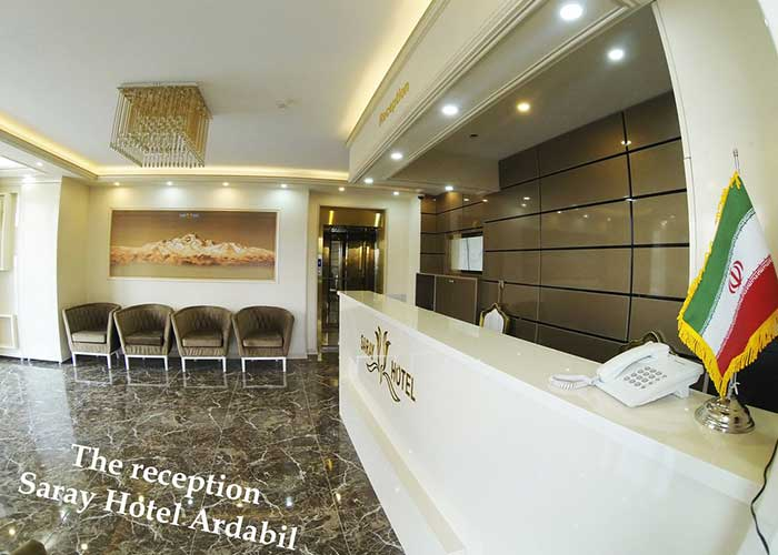 پذیرش هتل سارای اردبیل