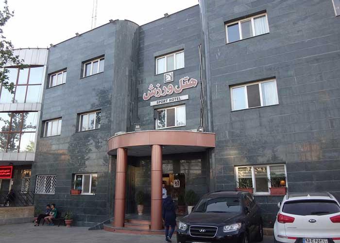 ساختمان هتل ورزش تهران