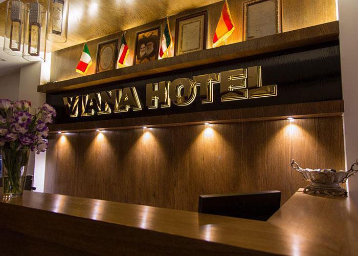 پذیرش هتل ویانا اصفهان