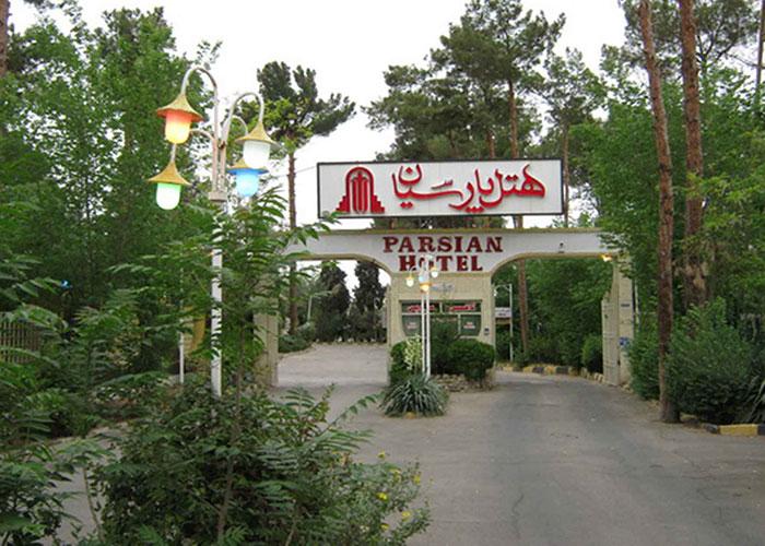 ورودی هتل پارسیان یزد