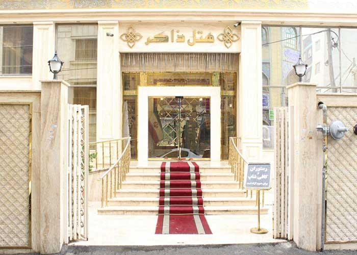 ورودی هتل ذاکر مشهد