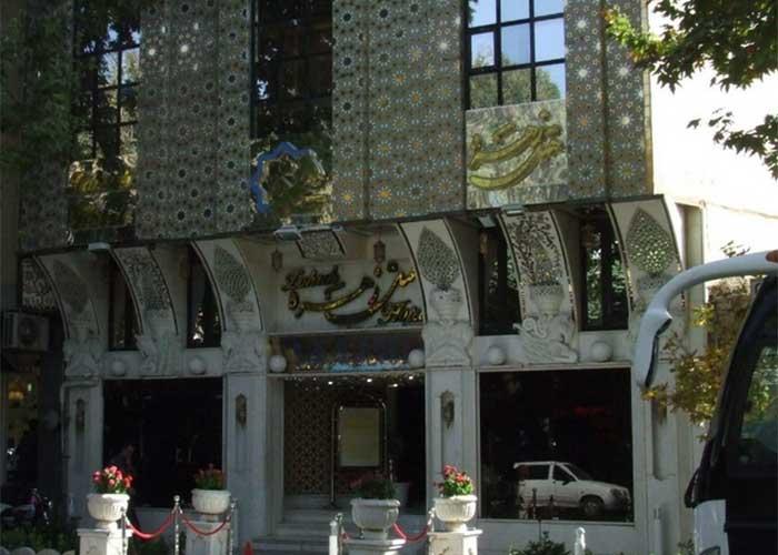 ساختمان هتل زهره اصفهان