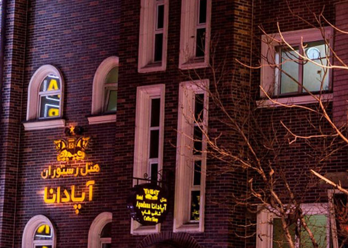 هتل آپادانا تهران