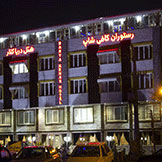 هتل دریا کنار کیاشهر