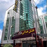 هتل هالی تهران