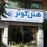 هتل کوثر شیراز