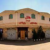هتل آپارتمان هخامنشیان پارتاک اصفهان